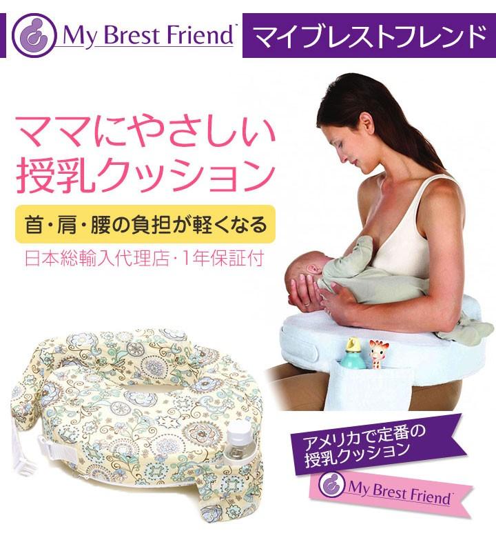 首肩腰の負担が軽くなる・ママに優しい授乳クッション