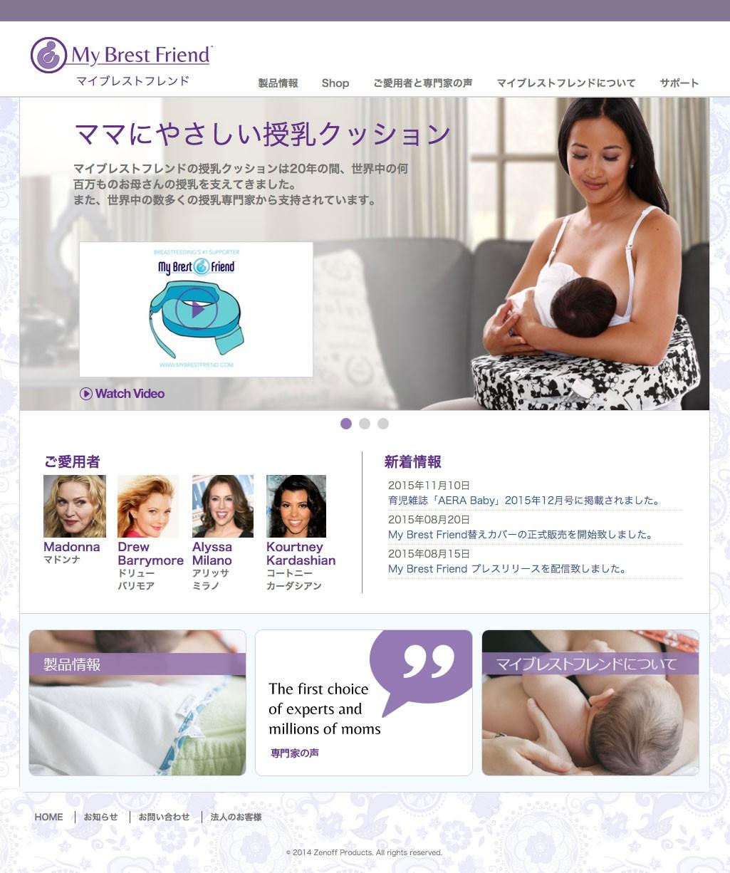 マイブレストフレンド・公式サイト(日本語)
