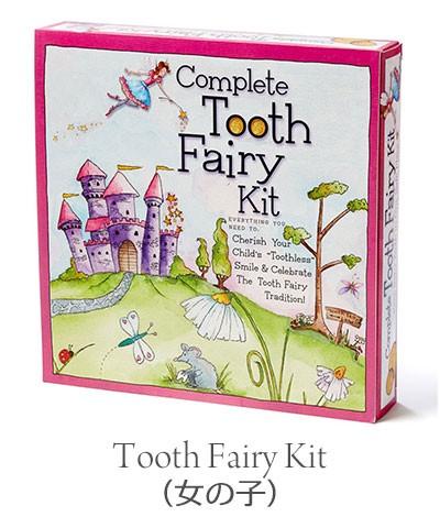 Tooth Fairy Kit(女の子)