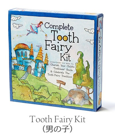 Tooth Fairy Kit (男の子)