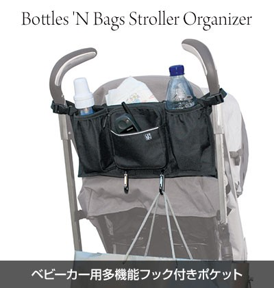Bottles 'N Bags Stroller Organizer
