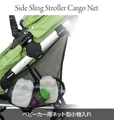 Side Sling Stroller Cargo Net