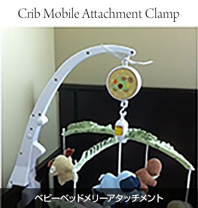 Crib Mobile Attachment Clamp