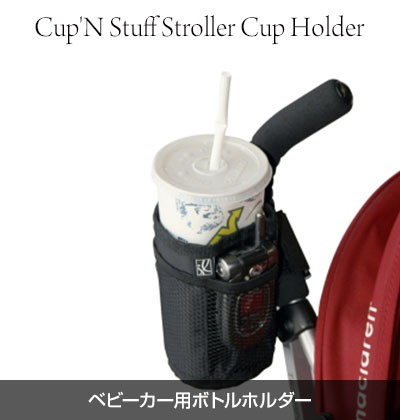 Cup'N Stuff Stroller Cup Holder