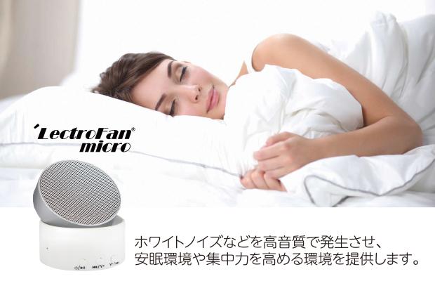 レクトロファンマイクロは、ホワイトノイズなどを高音質で発生させ安眠環境や集中力を高める環境を提供します。